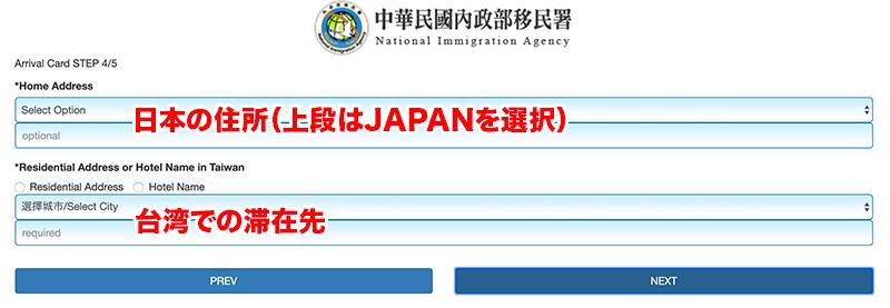 台湾入国カード4ページ目